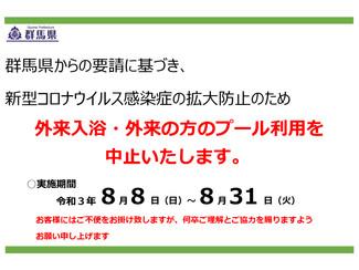 【重要】プレジデントリゾート軽井沢様 外来入浴について
