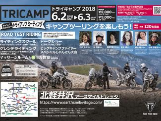 【イベント】トライアンフミーティング「TRICAMP」