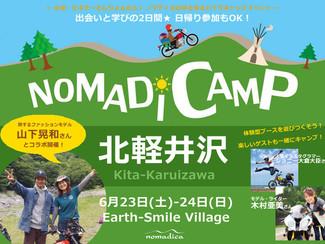 【イベント】ノマディキャンプ