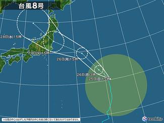 【お知らせ】台風8号に関する大切なお知らせ