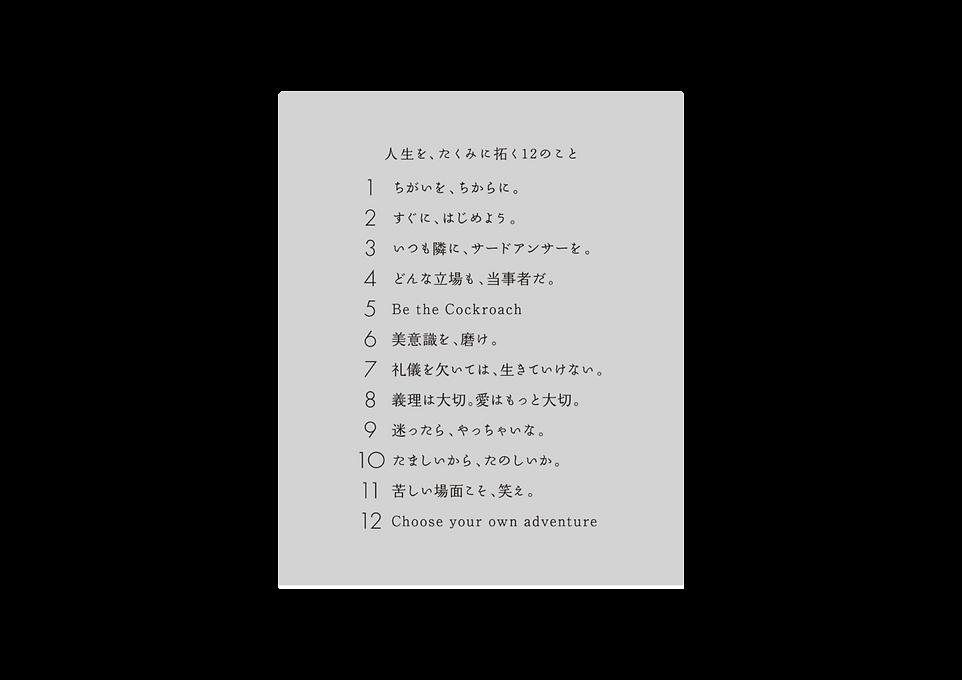 12のこと.png