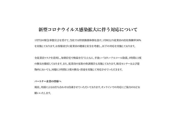 コロナ文章最新.jpg