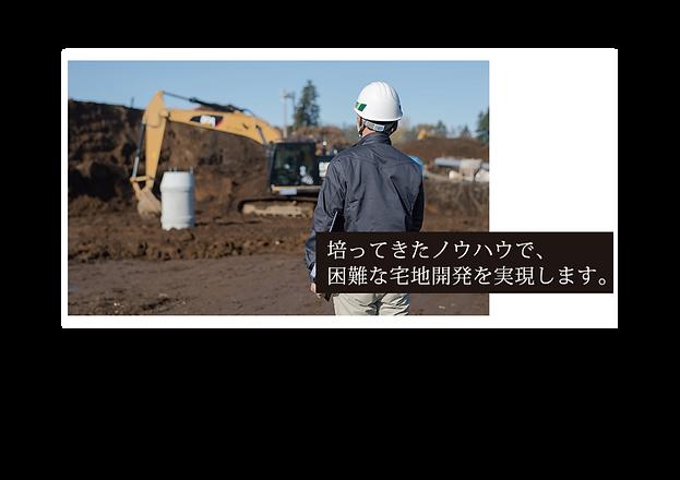 土地相談_3.png