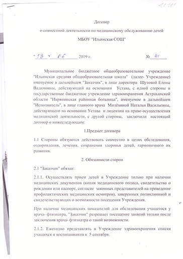 Документ (88).tif