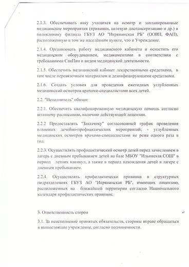 Документ (91).tif