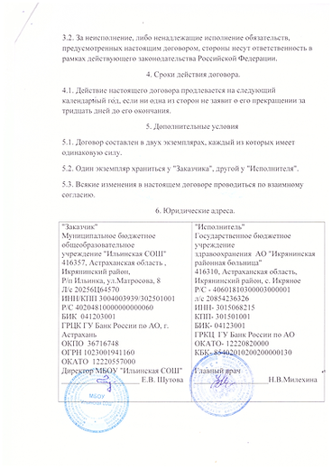 Документ (92).tif