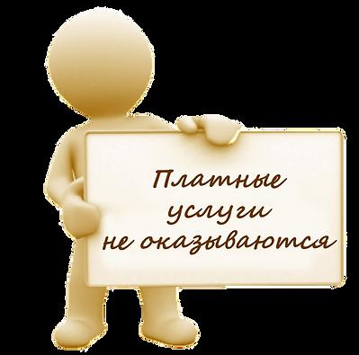 platnye_uslugi_ne_okazyvayutsya_edited.p