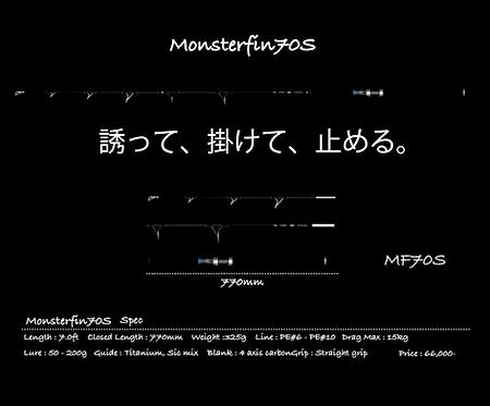 Monsterfin70S|モンスターフィン70S