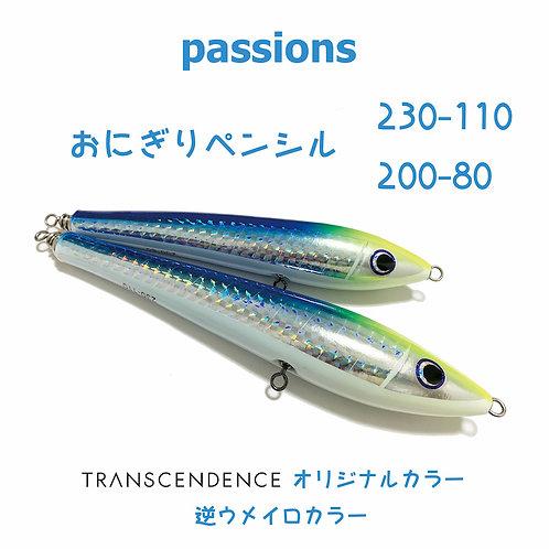 おにぎりペンシル  200-80 230-110  【毎週火曜配送】