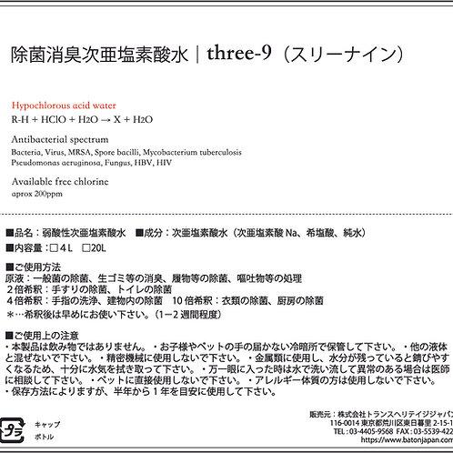 【4L】弱酸性次亜塩素酸水|three-9(スリーナイン)200ppm|4L|アルコール代替品