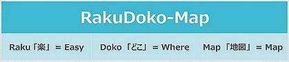 RakuDoko02.JPG