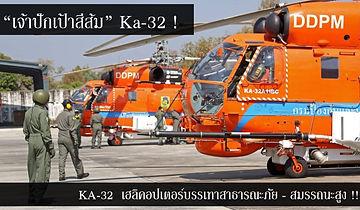 Ka-32.jpg