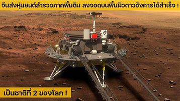 Rover2Mar_China.JPG