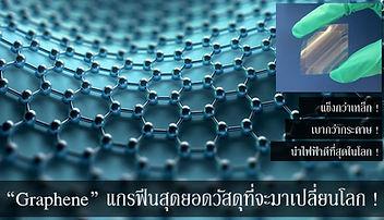 Graphene_News02.jpg
