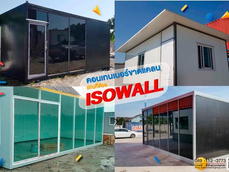 ตู้คอนเทนเนอร์ขาดแคลน แทนที่ด้วย ISOWALL