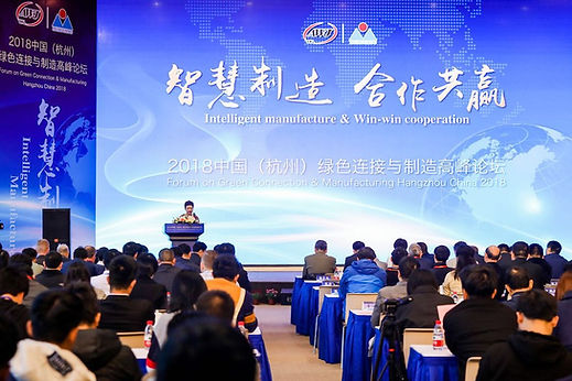 Hua Guang Welding Conference