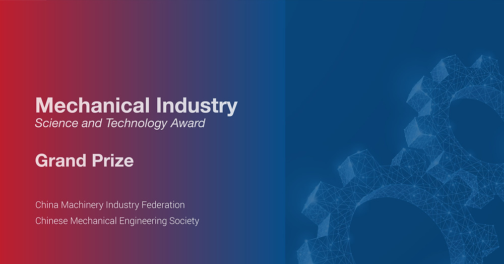 Hua Guang Welding Mechanical Industry Science and Technology Award 2020