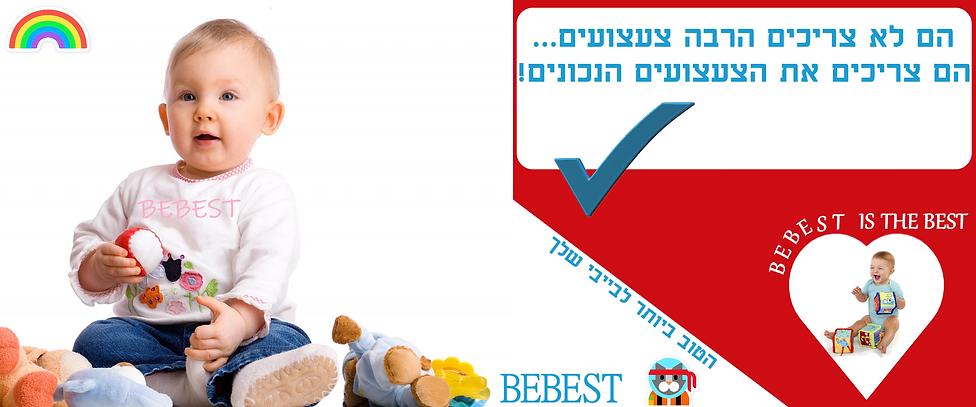 טרמפולינה לתינוק הזול בישראל