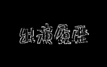 出演履歴.png