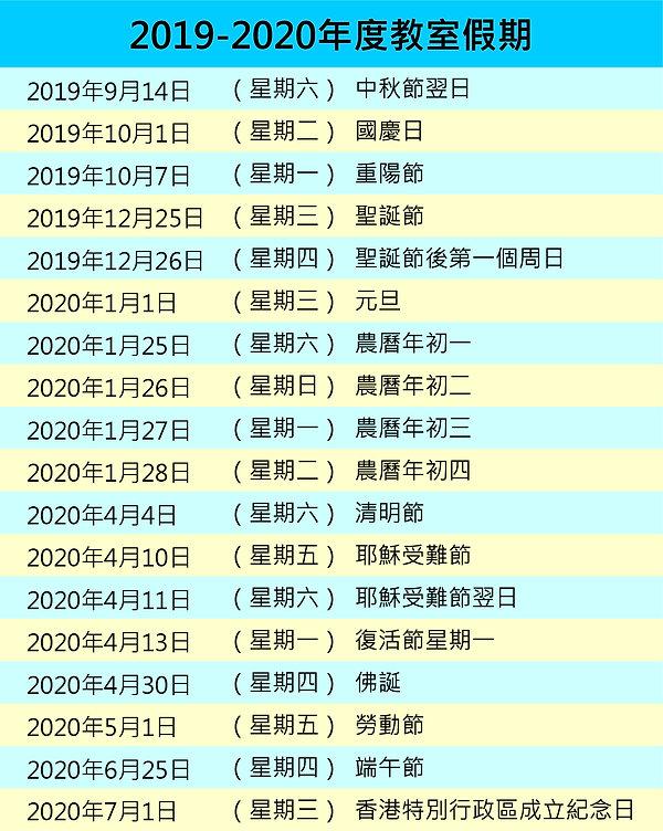 2019-2020 教室假期.jpg