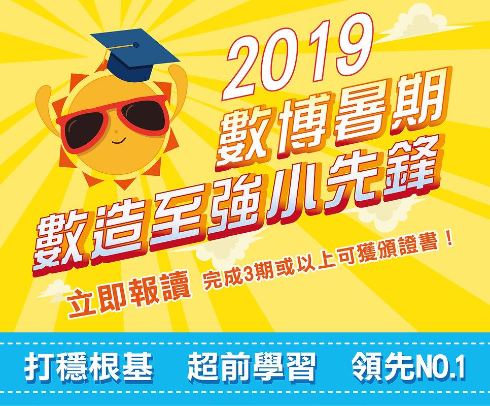 新界西 數博 數學暑期課程 2019 現已接受報名! 全面提升數學水平,為下學年做好準備。立即報讀,完成3期以上可頒發證書。
