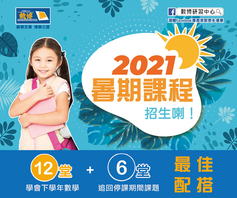 MEA202104C-8e 2021暑期課程_facebook帖文_940px