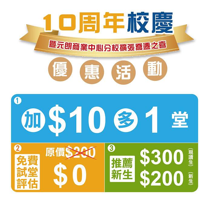 website_2020年數博十周年校慶01_ver 1.1_工作區域 1.jp