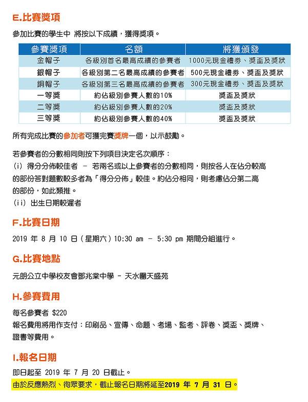 website_數博盃比賽03_ver 1.4.jpg