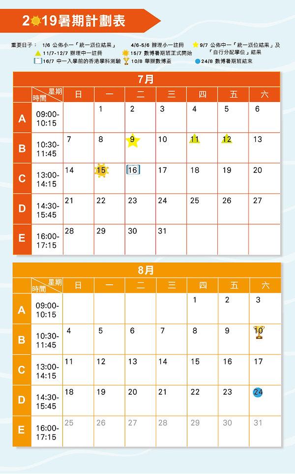 元 朗 小學 補習 暑期課程計劃