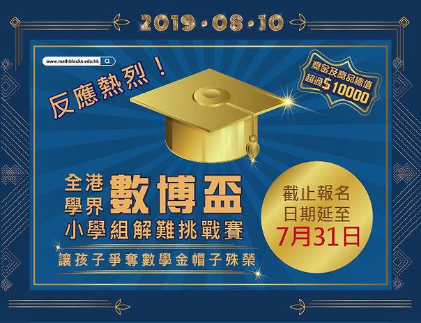 website_數博盃比賽01_ver 1.2.jpg