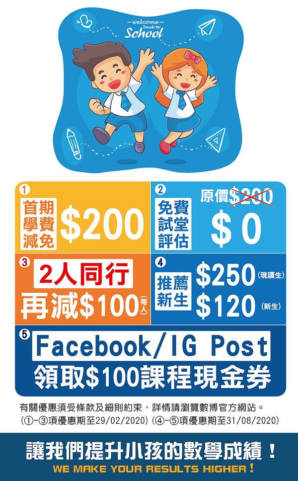 website_開學迎新優惠_ver 1.3_工作區域 1.jpg