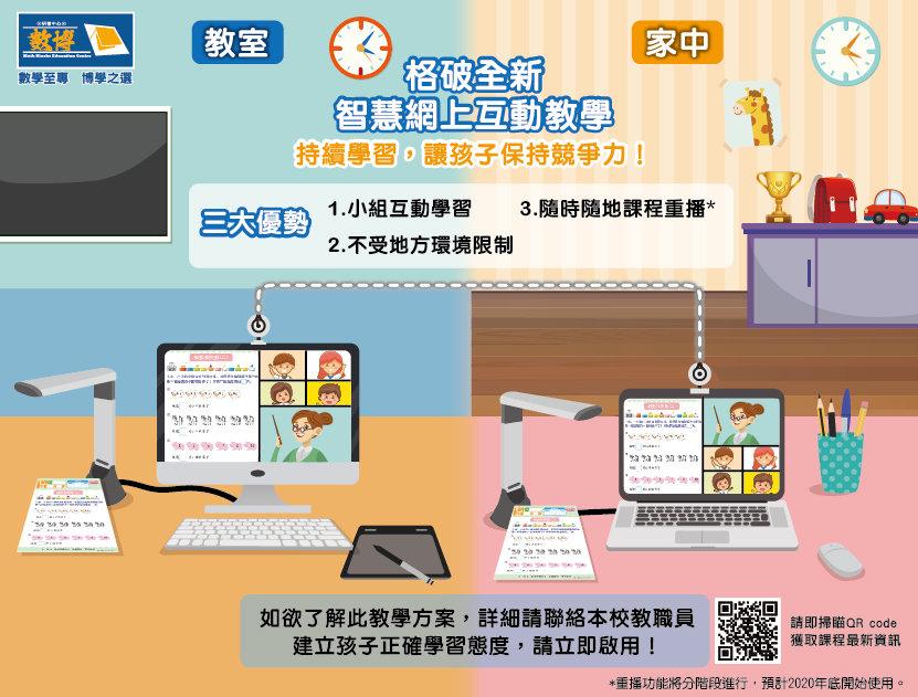 網上互動教學(小組)_ver 1.7.jpg