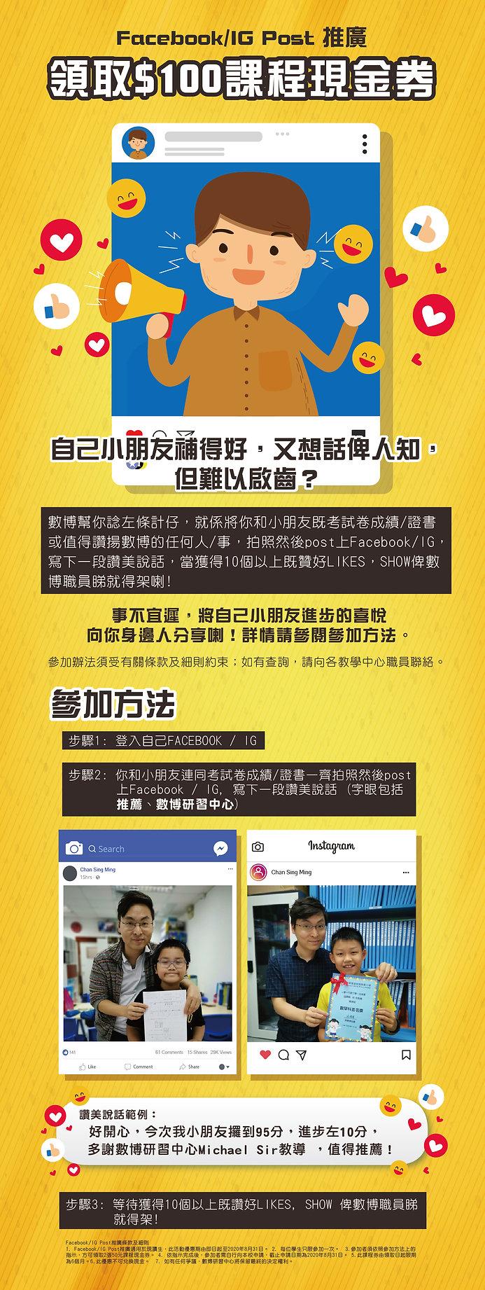 website_推廣FB_IG POST01_ver 1.2.jpg