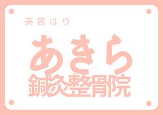 美容はりのコピー.png