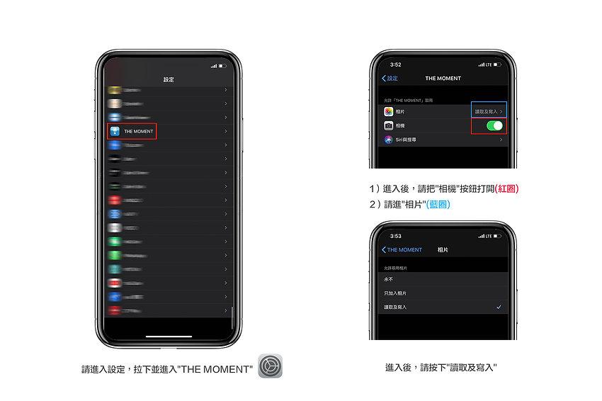 中電-IOS-允許-2.jpg
