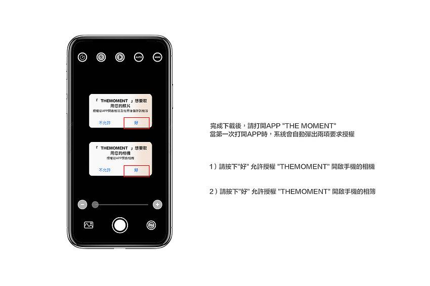 中電-IOS-允許-1.jpg