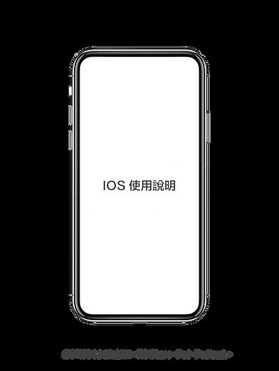 中電-IOS-P1.png