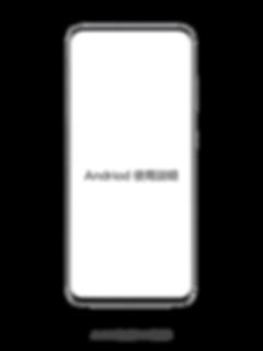 中電-Android-P1.png