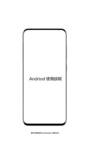 中電-Main-Andriod-V3.jpg
