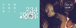 234Shuo ai ni_feature film