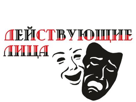 """I Межрегиональный фестиваль театрального искусства """"Действующие лица"""""""