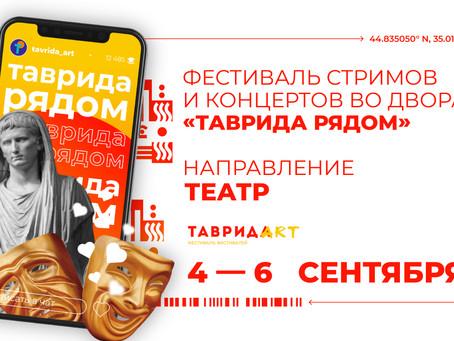 """Фестиваль стримов и концертов во дворах """"Таврида рядом"""""""