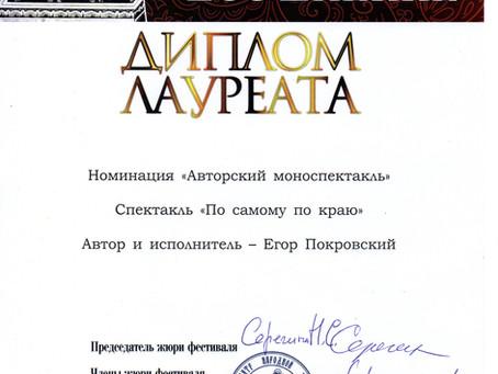 """Моноспектакль """"По самому по краю"""" поучаствовал в фестивале"""