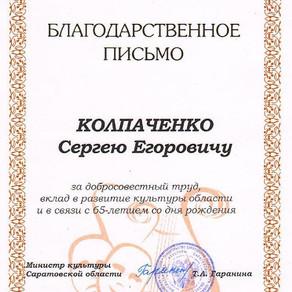 """Награжден режиссер театра """"Лель"""""""