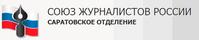 Союз журналистов.png