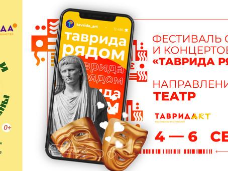 Таврида Рядом