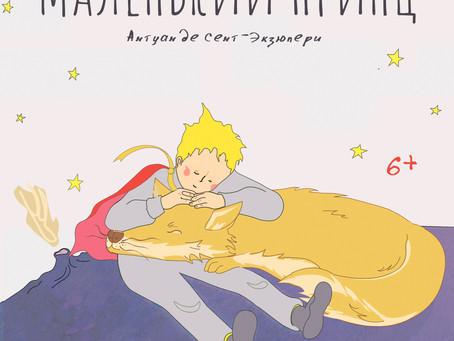 """""""Маленький принц"""" едет в Октябрьск!"""