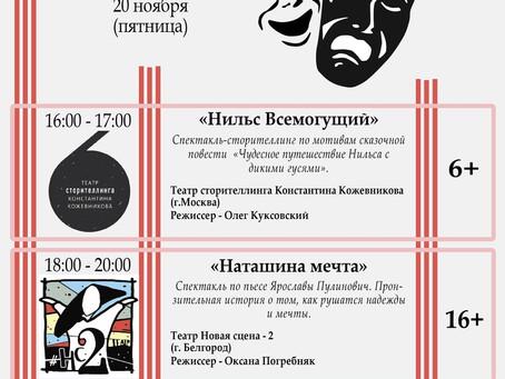 """Афиша фестиваля """"Действующие лица""""."""