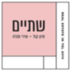לוגו שתיים תמונה.jpg