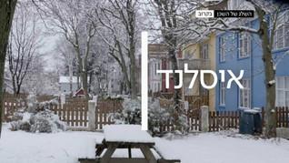 השלג של השכן